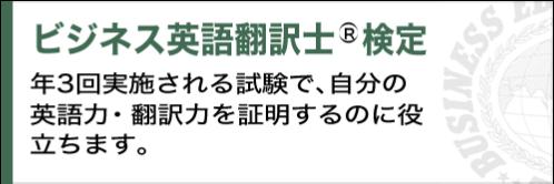 ビジネス英語翻訳士検定
