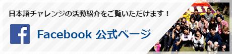 日本語チャレンジの活動紹介をご覧いただけます!Facebook 公式ページ