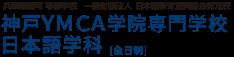 神戸YMCA学院専門学校[全日制] 日本語学科