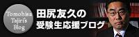 田尻友久の受験生応援ブログ