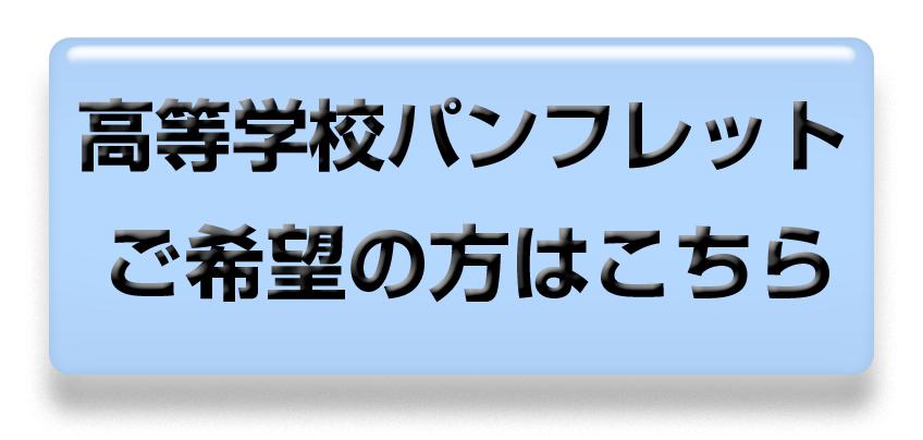 桜丘高等学校学校案内