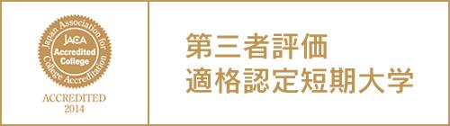第三者評価適格認定短期大学