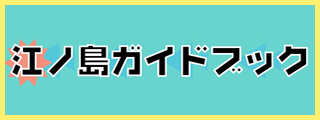 Enoshima Guidebook