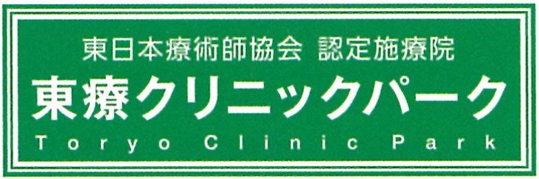 東療クリニックパークロゴ