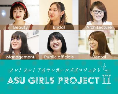 ASU GIRLS PROJECT