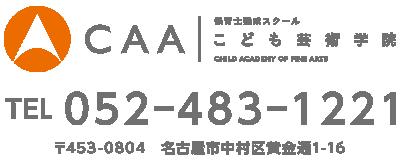 お問い合わせ電話番号 052-483-1221