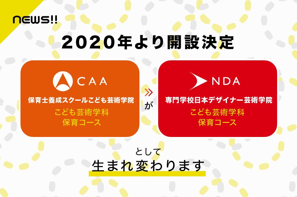 2020年より専門学校日本デザイナー芸術学院 こども芸術学科 保育コースとして開設決定