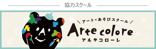 artecolore