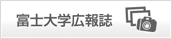 富士大学広報誌