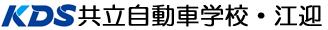 共立自動車学校 江迎
