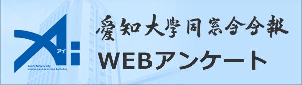 同窓会会報 114号アンケート