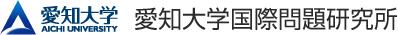 愛知大学国際問題研究所
