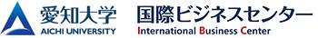 愛知大学 国際ビジネスセンター