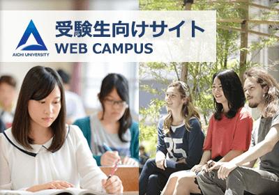 受験生向けサイト WEB CAMPUS