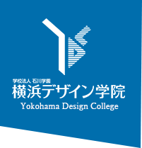 横浜デザイン学院
