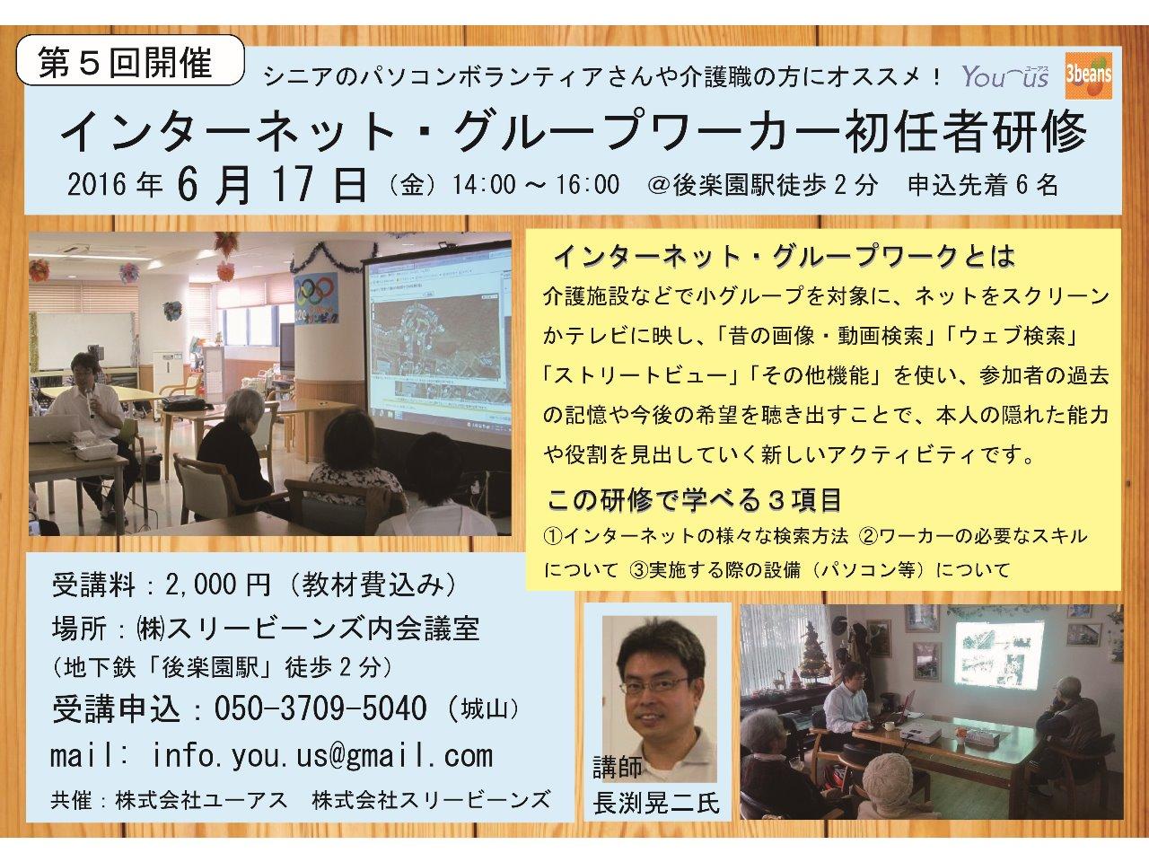【6/17(金)インターネットグループワーカー初任者研修のご案内】