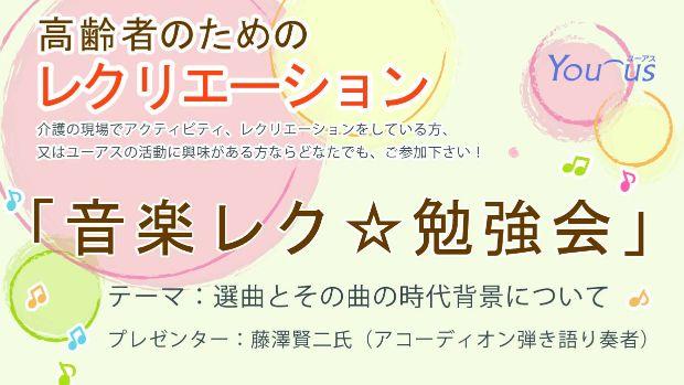 【11/21(月)音楽レク☆勉強会】