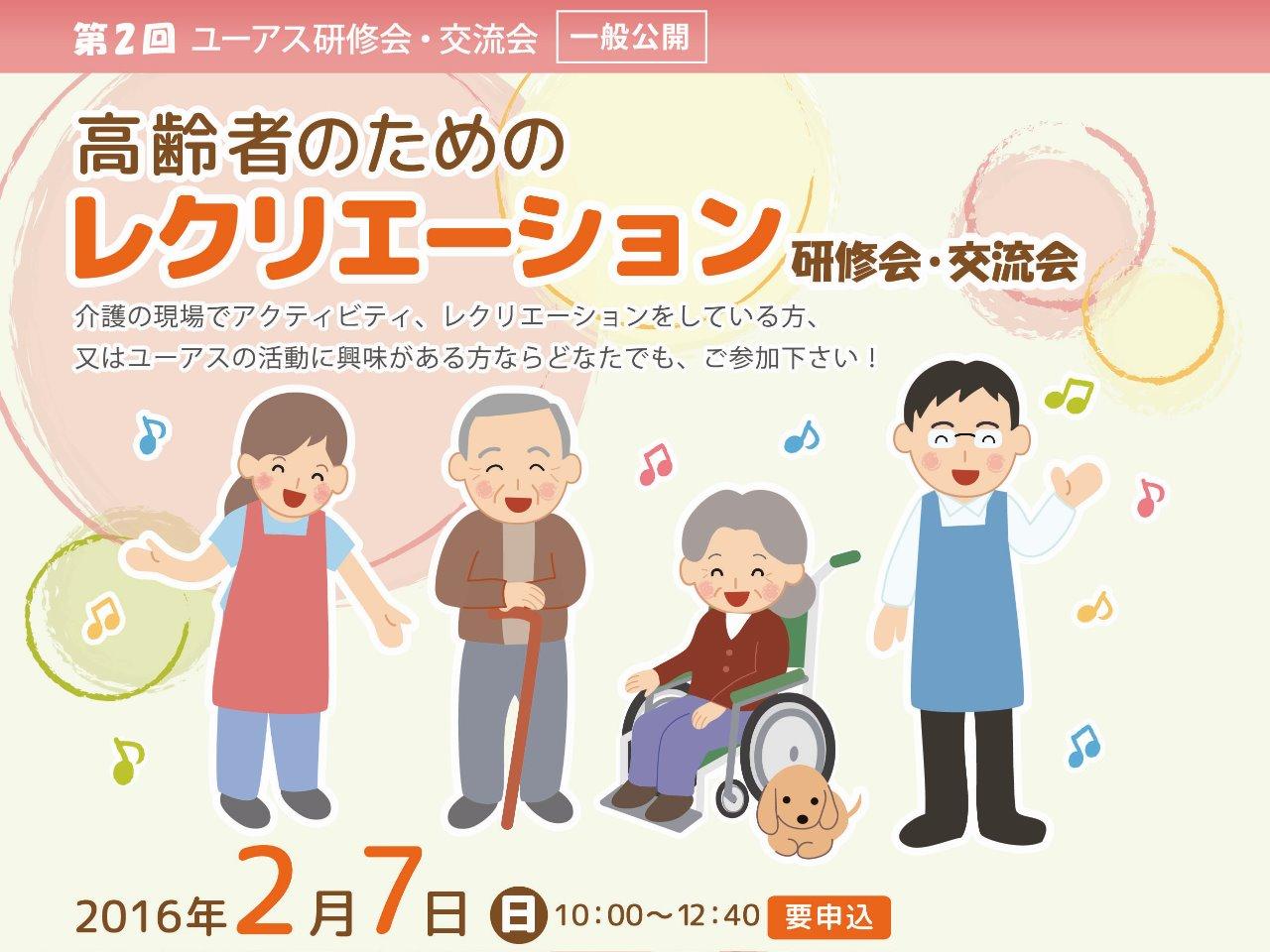 【2/7(日)第2回ユーアス研修会・交流会】